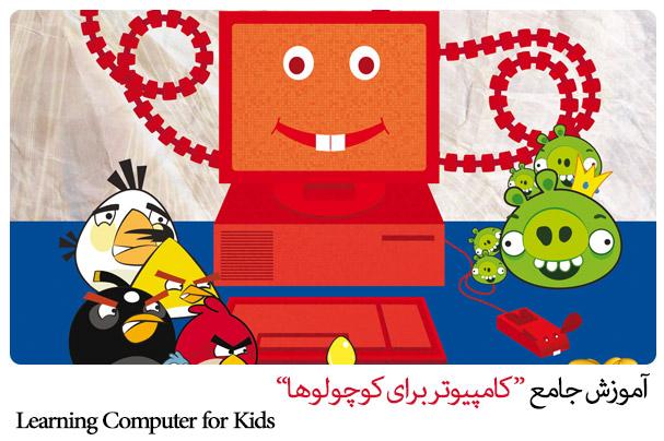 صفر تا صد آموزش کامپیوتر برای کوچولوها