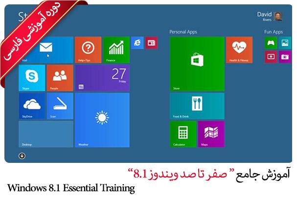 صفر تا صد آموزش ویندوز 8.1
