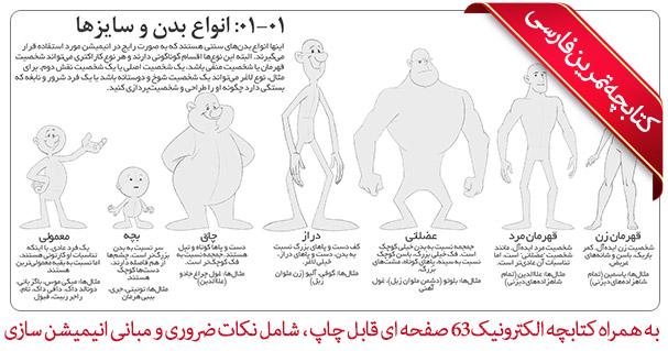 آموزش انیمیشن سازی دو بعدی (پارت2)