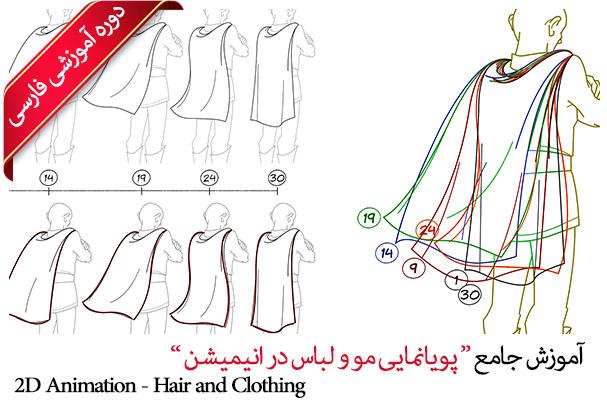آموزش انیمیشن سازی دو بعدی - آموزش انیمیشن مو و لباس