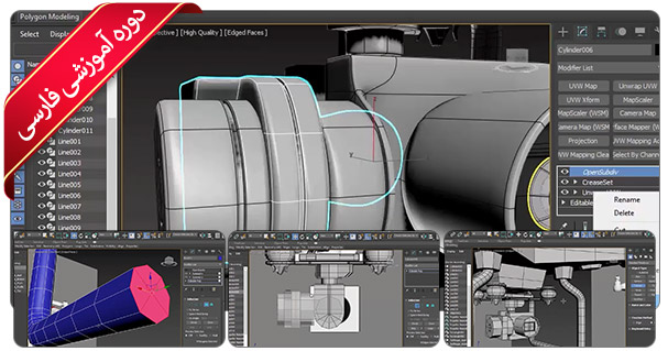آموزش مدل سازی در ۳ds Max