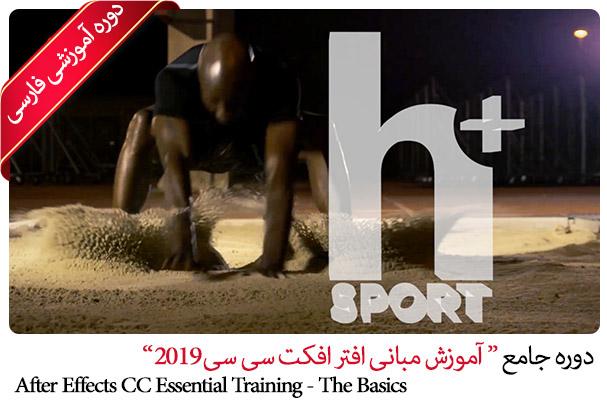 کلیات و آموزش افتر افکت سی سی 2019 - After Effects CC Essential Training