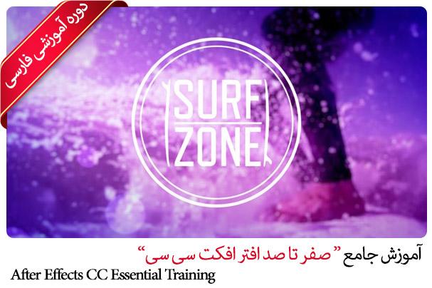 صفر تا صد آموزش افترافکت 2019 سی سی - After Effects CC Essential Training