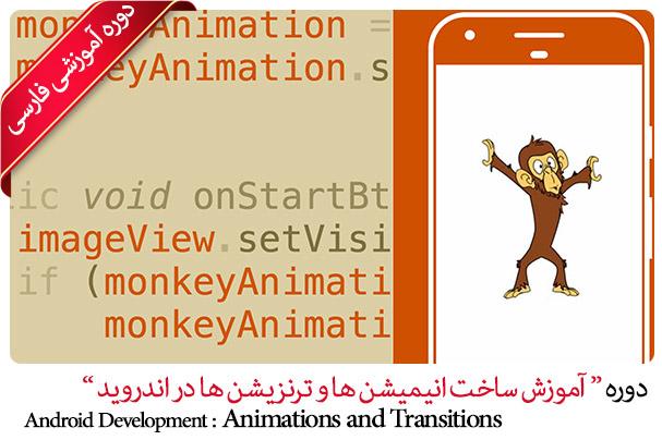 آموزش فارسی برنامه نویسی اندروید-آموزش طراحی اپلیکیشن