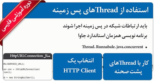 آموزش خدمات وب رستفول و API در برنامه نویسی اندروید - آموزش برنامه نویسی اندروید