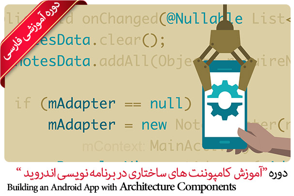 آموزش کامپوننت های ساختاری در برنامه نویسی اندروید - آموزش برنامه نویسی اندروید