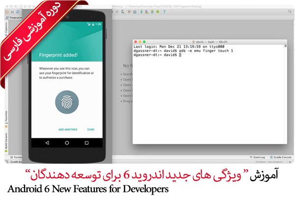ویژگی های جدید اندروید 6 برای توسعه دهندگان