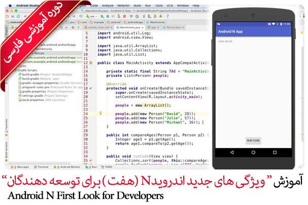 ویژگی های جدید اندروید N ( نسخه 7 ) برای توسعه دهندگان