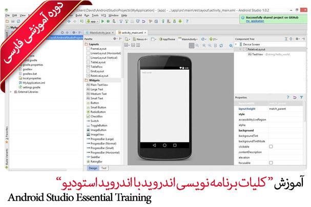 صفر تا صد آموزش برنامه نویسی اندروید با Android Studio