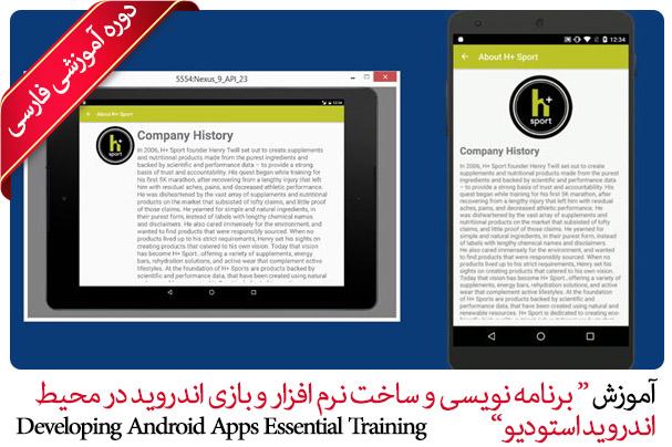 آموزش برنامه نویسی اندروید و ساخت نرم افزار محیط Android Studio و Android SDK