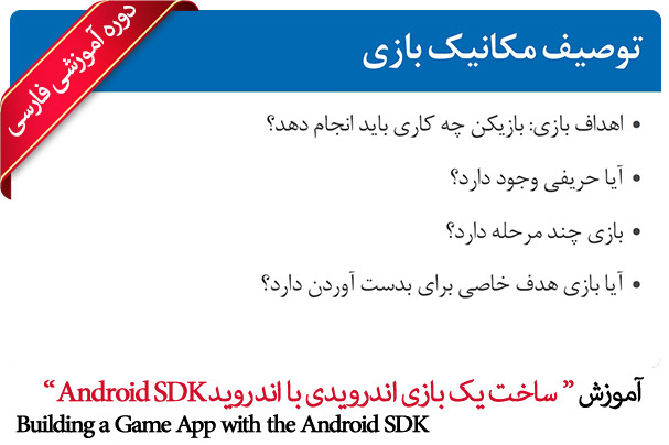 صفر تا صد بازی سازی موبایل با Android SDK - Building a Game App with the Android SDK