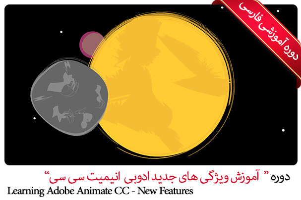 آموزش انیمیت سی سی - ویژگی های جدید - Adobe Animate