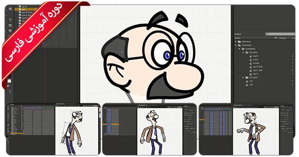 آموزش انیمیت - آموزش انیمیشن کامل یک صحنه - Adobe Animate