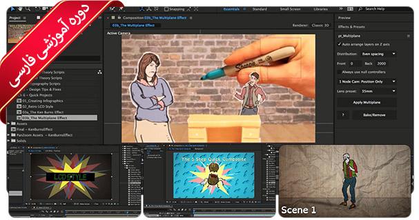 آموزش اسکریپت ها و نکات افتر افکت - بخش دوم - تئوری طراحی و انیمیشن