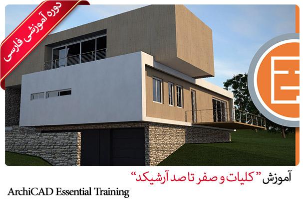 کلیات و صفر تا صد آموزش فارسی آرشیکد - ArchiCAD Essential Training