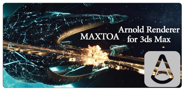 موتور رندر آرنولد تری دی مکس MAXTOA Arold 3DS Max
