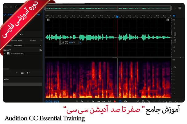 صفر تا صد آموزش آدیشن - Audition آموزش فارسی