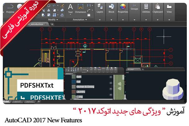 آموزش ویژگی های جدید اتوکد 2017 - AutoCAD 2017 New Features