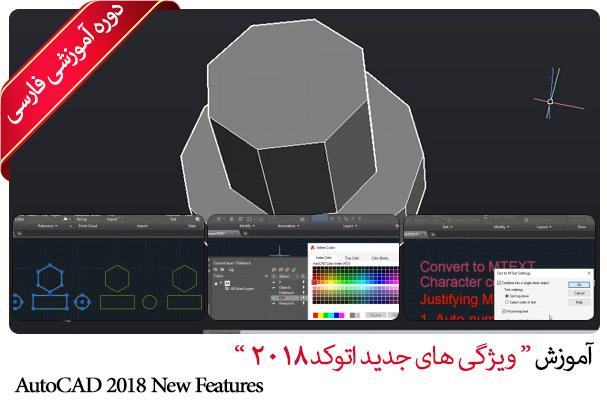 آموزش ویژگی های جدید اتوکد 2018 - AutoCAD 2018 New Features