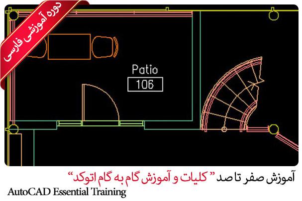 آموزش صفر تا صد اتوکد - AutoCAD Essential Training
