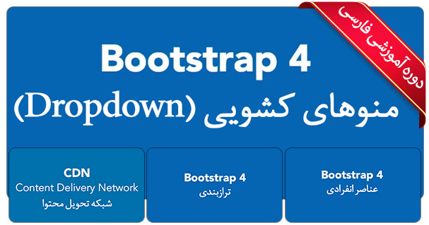آموزش بوت استرپ پروژه محور به زبان فارسی - 4 Bootstrap