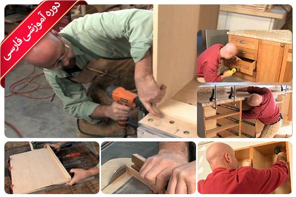 آموزش ساخت و نصب کابینت آشپزخانه - Making and Installing Kitchen Cabinets Made Simple