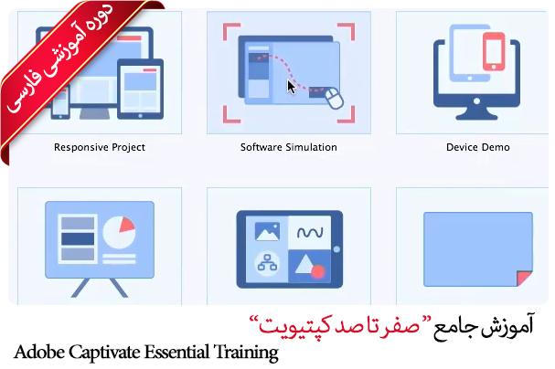 آموزشی فارسی کلیات و صفر تا صد آموزش کپتیویت Captivate
