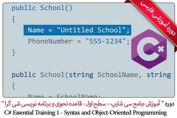 دوره آموزشی فارسی صفر تا صد آموزش سی شارپ - قاعده نحوی و برنامه نویسی شی گرا