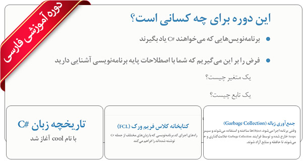 دوره آموزشی فارسی آموزش #C - سطح اول - قاعده نحوی و برنامه نویسی شی گرا