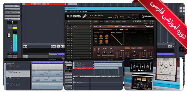"""آموزش نکات و ترفندهای آهنگسازی در کیوبیس 9.5 """""""