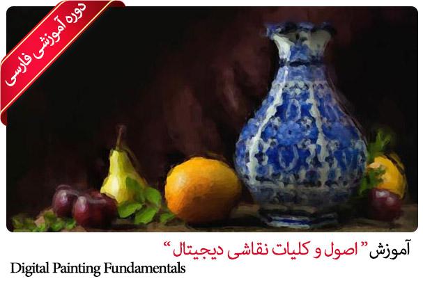 آموزش تصویری نقاشی و طراحی دیجیتالی پک1