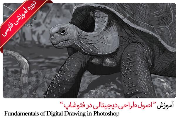 آموزش فارسی اصول طراحی دیجیتالی در فتوشاپ - Fundamentals of Digital Drawing in Photoshop