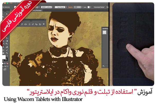 آموزش استفاده از تبلت و قلم نوری واکام در ایلاستریتور - Using Wacom Tablets with Illustrator