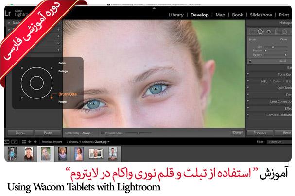 آموزش استفاده از تبلت و قلم نوری واکام در لایتروم - Using Wacom Tablets with Lightroom