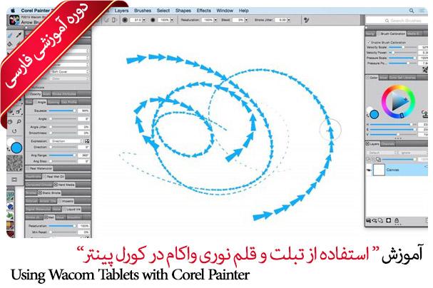 آموزش استفاده از تبلت و قلم نوری واکام در کورل پینتر - Using Wacom Tablets with Corel Painter