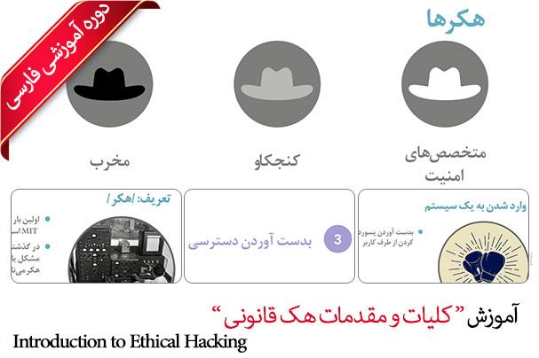 آموزش تصویری نفوذ و امنیت