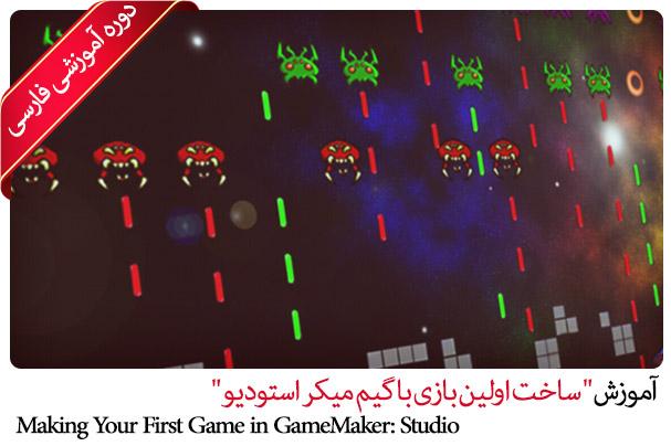 آموزش گیم میکر استودیو GameMaker Studio