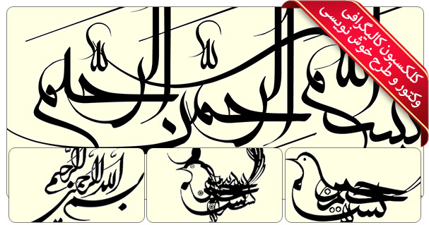 گنجینه آثار اسلامی - کلکسیون طرح های خوش نویسی کالیگرافی