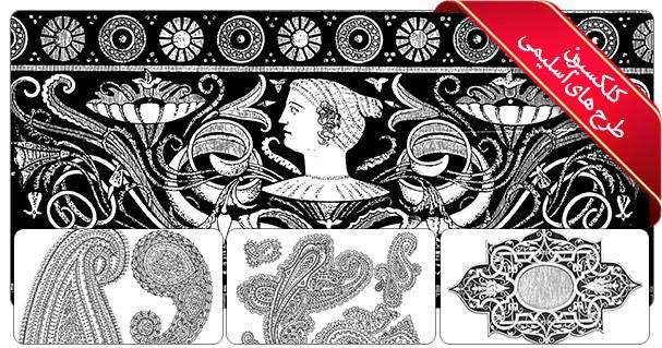 گنجینه آثار اسلامی - کلکسیون طرح های اسلیمی