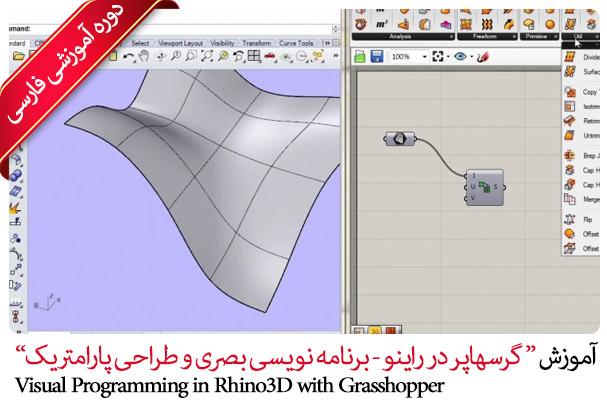 آموزش گرسهاپر در راینو Rhino with Grasshopper