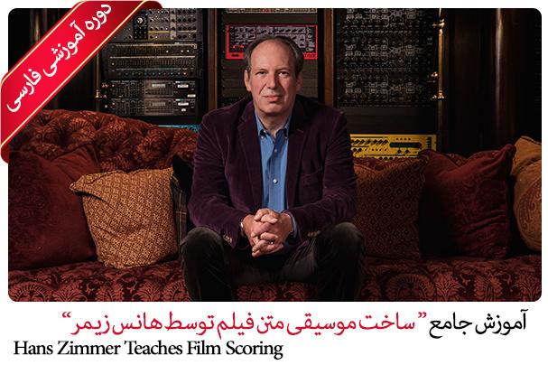 آموزش آهنگسازی فیلم با هانس زیمر Hans Zimmer