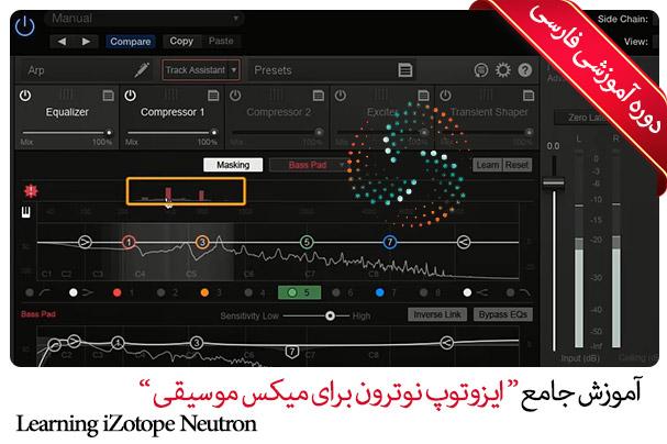 آموزش میکس ایزوتوپ نوترون - iZotope Neutron