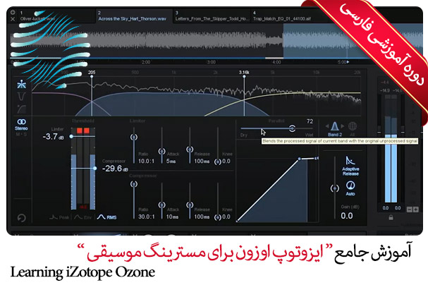آموزش میکس ایزوتوپ اوزون - iZotope Ozone
