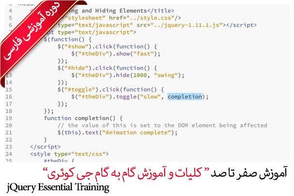 کلیات و آموزش گام به گام جی کوئری - jQuery Essential Training