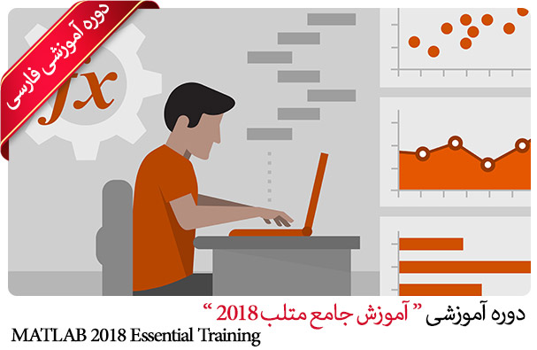 آموزش جامع متلب - صفر تا صد آموزش متلب - آموزش MATLAB