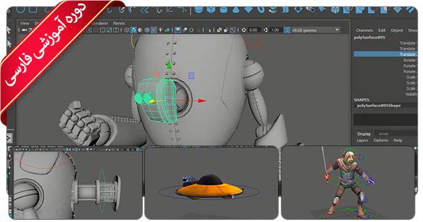 آموزش مایا از مبتدی تا پیشرفته - Maya Animation Fundamentals