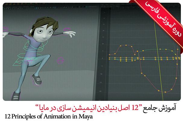 آموزش 12 اصل انیمیشن سازی در مایا Maya