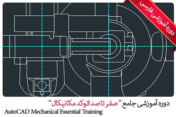صفر تا صد آموزش اتوکد مکانیکال
