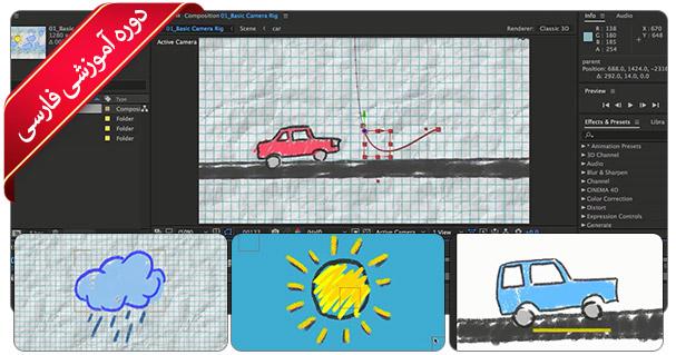 آموزش موشن گرافیک با افتر افکت - ساخت موشن گرافیک در افتر افکت