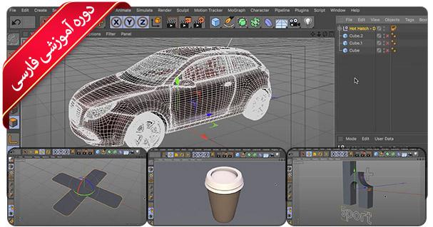 کلیات و صفر تا صد آموزش موشن گرافیک با سینما فوردی - Motion Graphics with Cinema 4D Essential Training